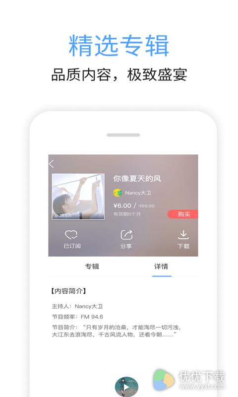 九头鸟FMios版 V4.2.0.0