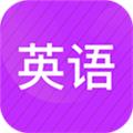外研小学英语辅导安卓版 V2.22