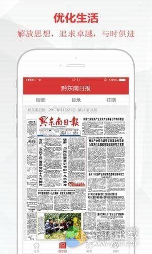 黔东南日报安卓版 V1.0.14