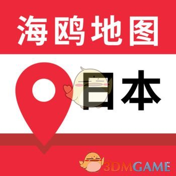 日本地图ios版 V3.0.0