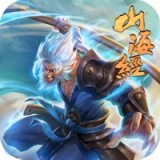 青丘山海经ios版 V1.0