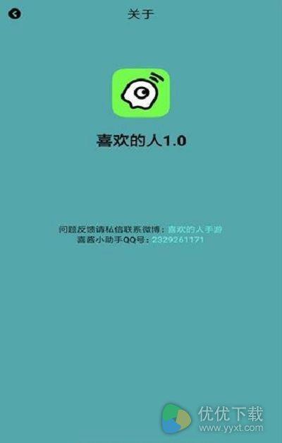 喜欢的人交友安卓版 V1.0.0