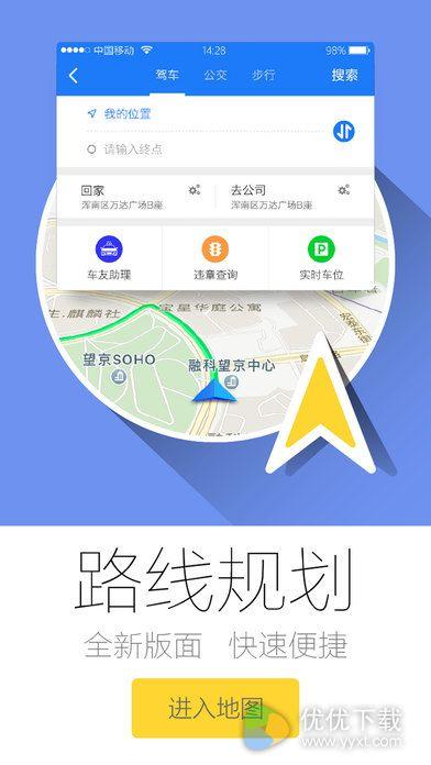 和地图ios版 V5.3.1