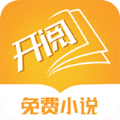 开阅小说免费版安卓版 V1.0.7