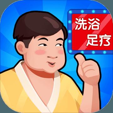 洗浴中心大亨ios版 V1.0.13