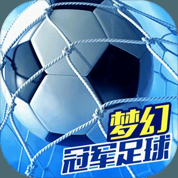 梦幻冠军足球ios版 V1.15