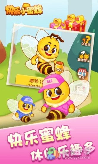 快乐小蜜蜂农场ios版 V1.0