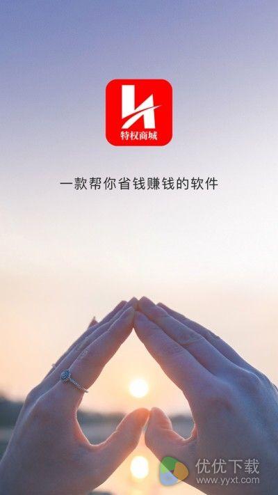 一号特权商城安卓版 V3.1.0