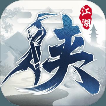下一站江湖ios版 V1.14