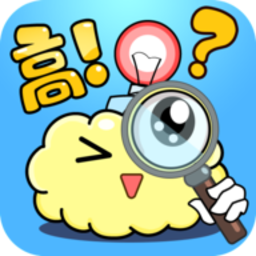 脑洞高高手ios版 V1.1.6