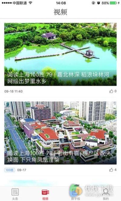 新民晚报安卓版 V7.4.5