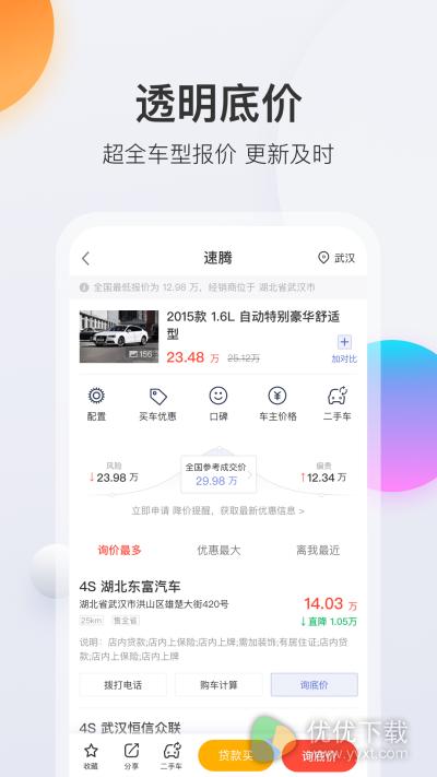 买车宝典安卓版 V3.14.5