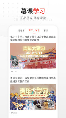 中国青年报ios版 V4.4