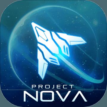 逆空使命NOVA计划ios版 V2.2.1