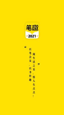 笔趣岛阁免费小说安卓版 V1.0.0