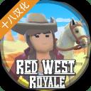 红色西部皇家ios版 V1.04