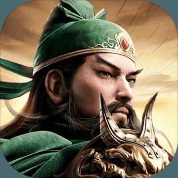 攻城三国志ios版 V1.0