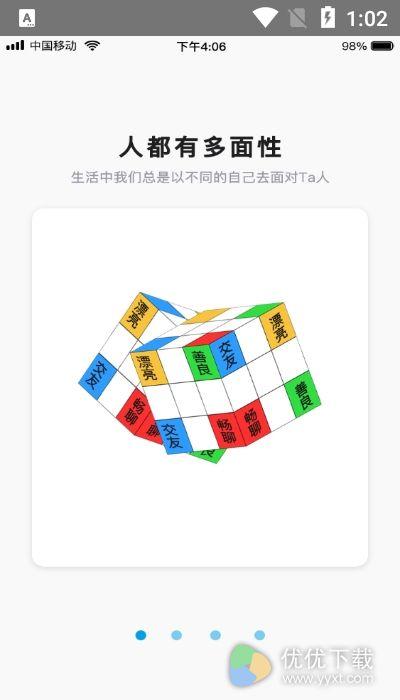 多面社交安卓版 V1.4