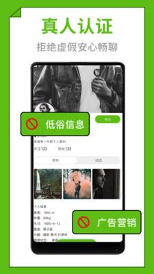 快爱同城婚恋约会交友安卓版 V1.1.3
