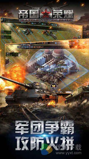 帝国荣耀ios版 V1.0.4