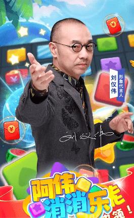 阿伟爱消消ios版 V1.0.1
