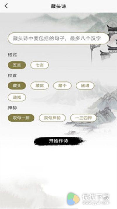 恋爱话术软件安卓版 V1.2