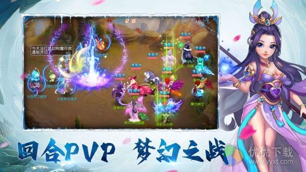 梦幻游仙ios版 V1.0.1