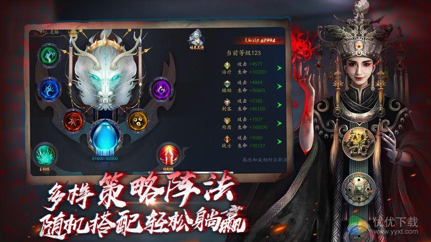 聊斋之阴阳瞳ios版 V1.0.2