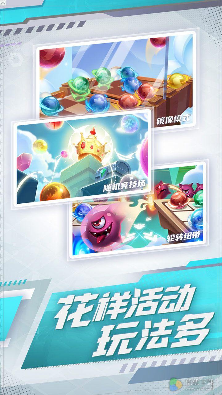 球球英雄ios版 V3.5