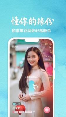 丽恋安卓版 V1.0.0
