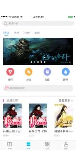 飞梦免费小说ios版 V1.3.9