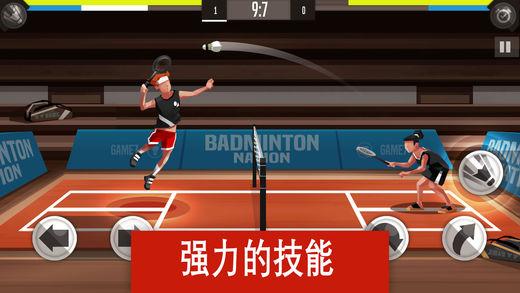 羽毛球高高手ios版 V1.6.3025