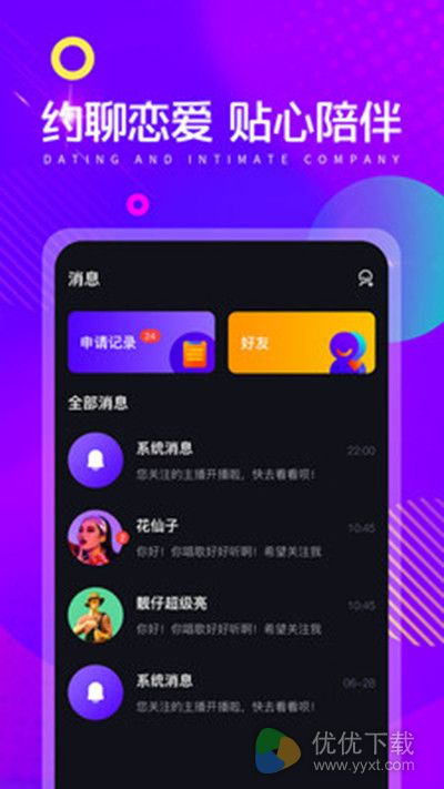 音娱语音安卓版 V1.0.0