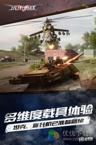 小米枪战ios版 V1.17.19.210692