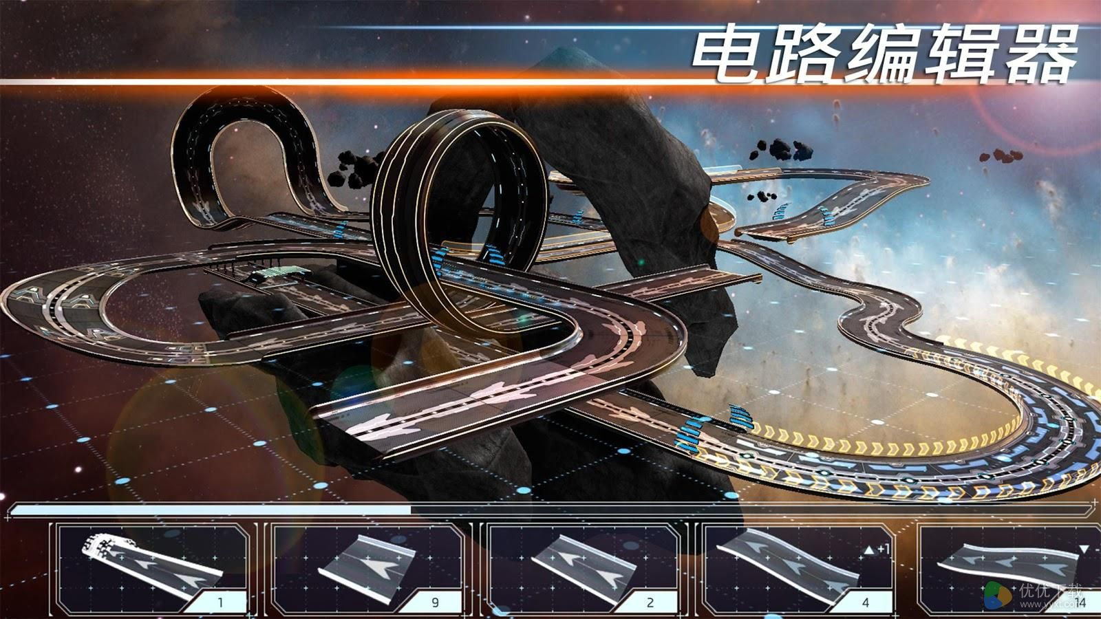 宇宙挑战ios版 V2.990