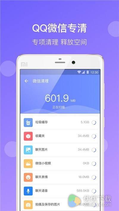超强手机清理加速安卓版 V1.0.0