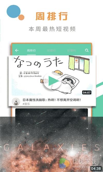 椰子短视频安卓版 V1.0.0