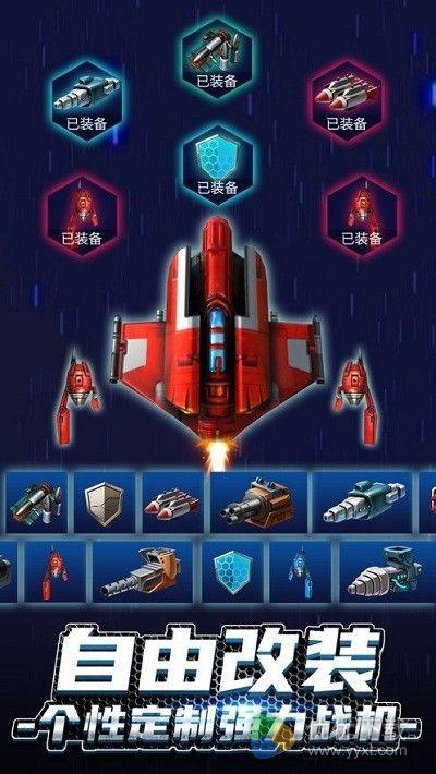 无双战机ios版 V1.2.8