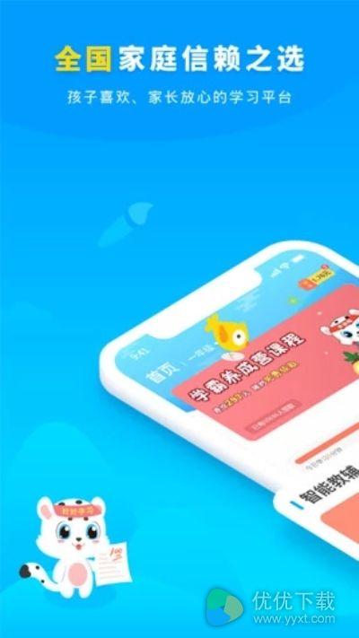小学宝安卓版 V6.1.4