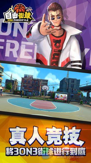 自由街球安卓版 V1.0