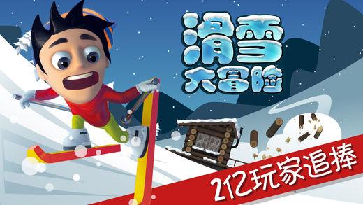 滑雪大冒险中国风ios版 V1.68