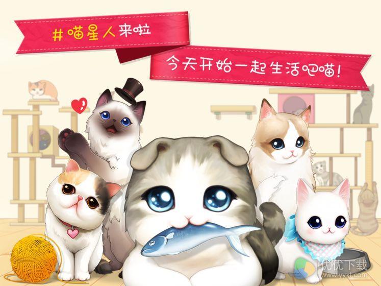 猫猫咖啡屋ios版 V1.0