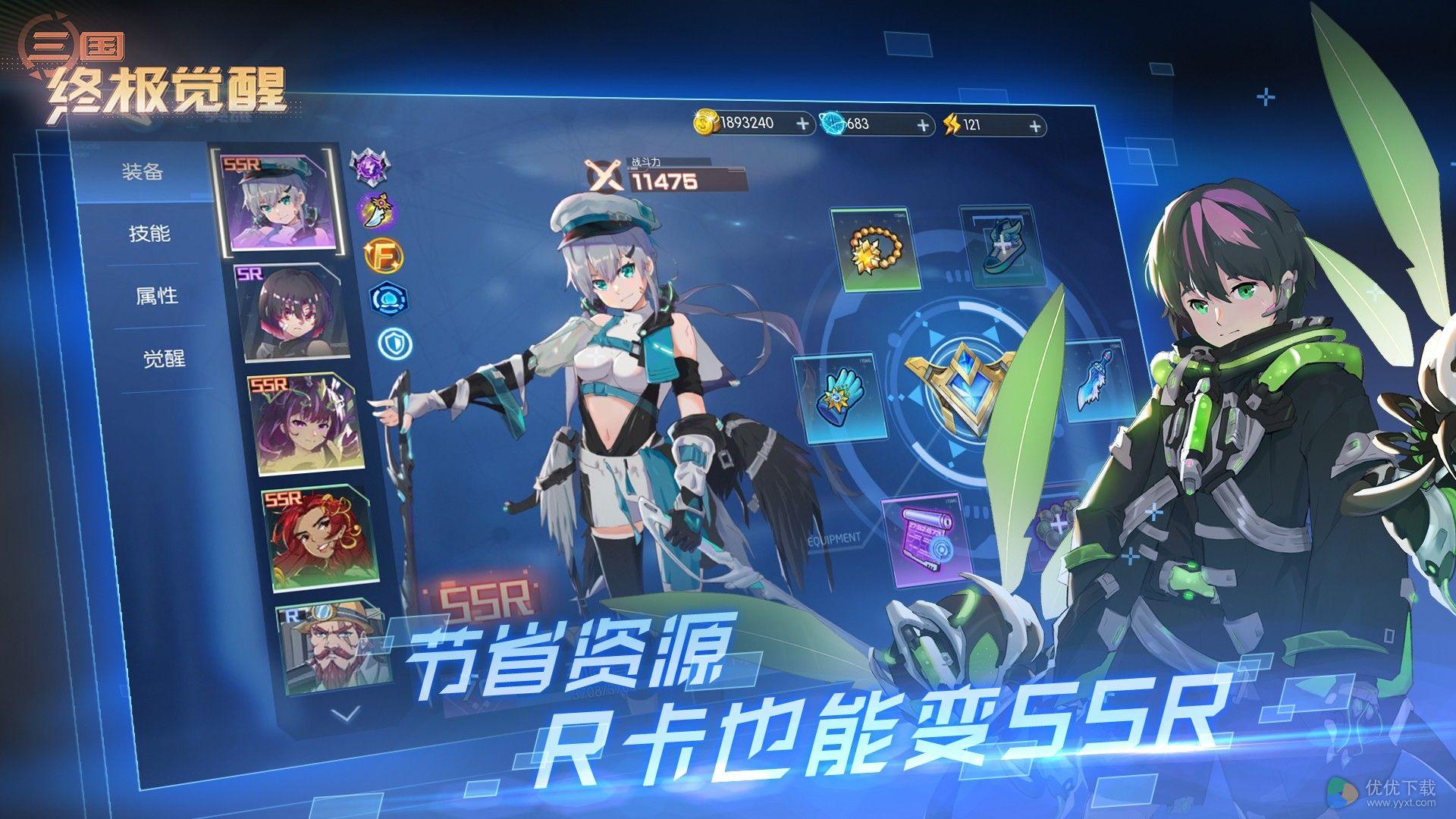 三国终极觉醒ios版 V1.3.24
