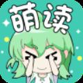 萌读小说安卓版 V3.90