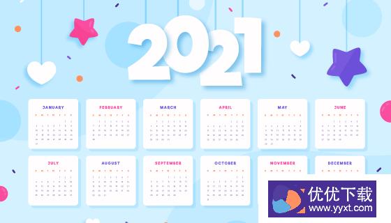 2021年放假安排日历
