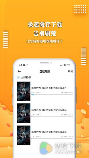 爱电影视安卓极速版 V1.6.5