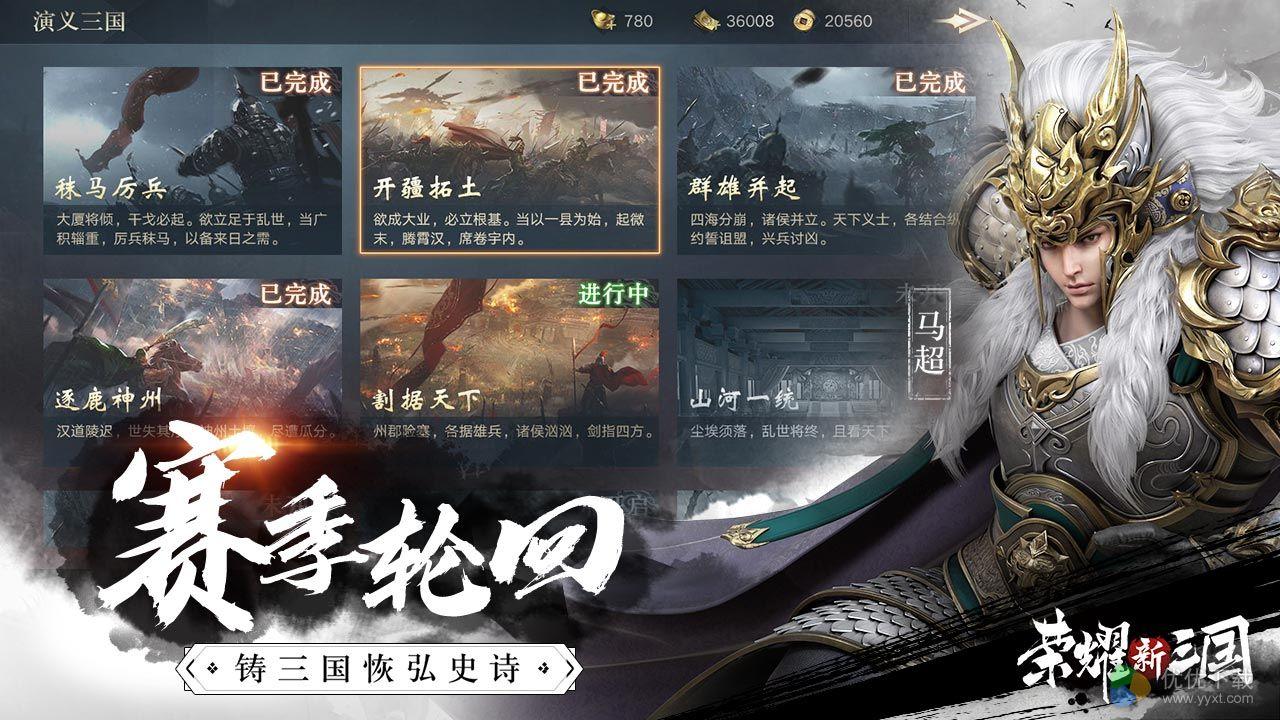 荣耀新三国ios版 V1.0
