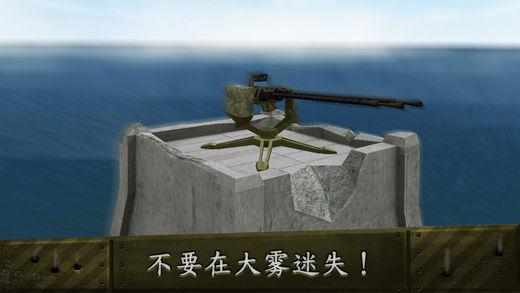 海军战舰3Dios版 V8.0.2