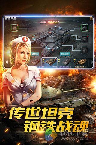 钢铁奇兵ios版 V1.0.3