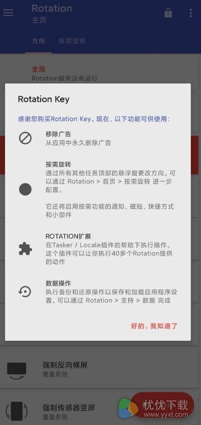 Rotation软件安卓高级版 V20.0.0